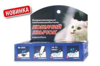 moskva-pyatnovyvoditel_koshachiy_yazychok_0.25720500_1539213997.jpeg